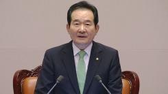 추경 예산안 국회 본회의 표결 발표