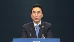 청와대 수석·보좌관회의 결과 브리핑
