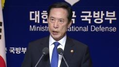 송영무 국방부 장관, 北 탄도미사일 발사 대응 긴급 성명 발표