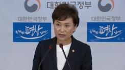 정부, 주택시장 안정화 방안 발표