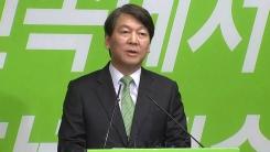 안철수, '당권 도전' 관련 입장 발표