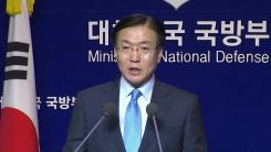 '공관병 갑질' 장성 부인 중간 감사 결과 발표