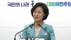 추미애, 대표 취임 1주년 기자회견