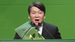 국민의당 신임 대표 안철수 당선…수락연설