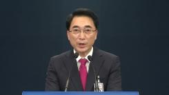 청와대, 미·중·일본 주재 대사 인선 발표