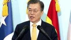 문재인 대통령, 동아시아·라틴아메리카 협력포럼 축사