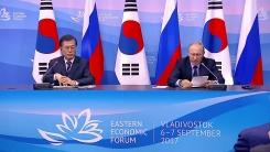한·러 정상회담 결과 공동 기자회견