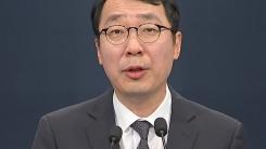 김이수 후보자 부결 관련 청와대 입장 발표