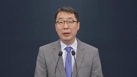 문재인 대통령, 대법원장 후보자 임명 동의안 관련 입장 발표