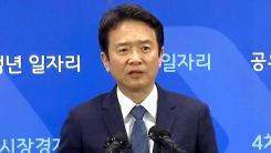 '장남 마약' 남경필 도지사 경기도청 기자회견