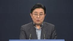 靑, 대통령·5당 대표 회동 제안에 관한 발표