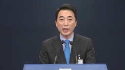 국무회의·반부패협의회 결과 청와대 브리핑
