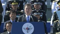 문재인 대통령, 제69주년 국군의날 기념사