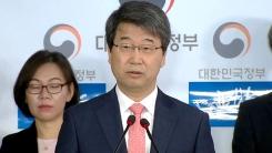 신고리 공론화위, 정부 최종 권고안 발표
