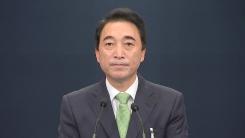 '신고리 공사 재개 결론' 청와대 입장 발표