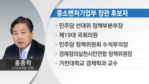 청와대, 중소벤처기업부 장관 후보자 발표
