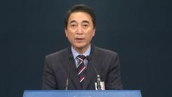 문재인 대통령, 헌법재판소장 후보자 지명