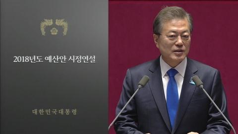 문재인 대통령, 예산안 제출 국회 시정연설
