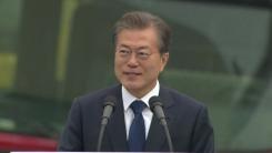 문재인 대통령, 55회 소방의 날 기념식 참석