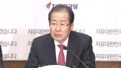 자유한국당 홍준표 대표, '박근혜 제명' 관련 기자간담회