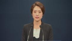 청와대, 한미 정상회담 관련 공식 브리핑
