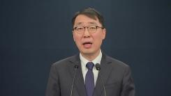 청와대, 한미 정상회담 관련 공식 브리핑 ②
