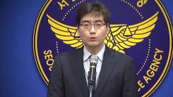 故 김광석 딸 사망 사건 최종 수사결과 발표