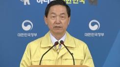 수능 관련 김상곤 사회부총리 긴급 브리핑