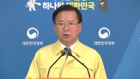 김부겸 행정안전부 장관 긴급 브리핑