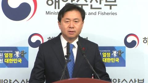'세월호 유골 은폐' 중간 조사 결과 발표