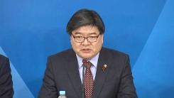 공공기관 채용비리 특별점검 중간결과 발표