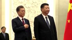 문재인 대통령 방중 공식환영식 시작