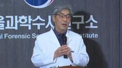 국과수, '신생아 사망' 부검…1차 결과 발표