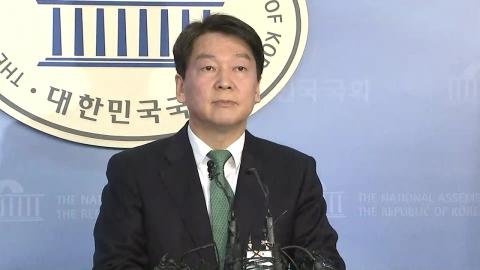안철수 대표, '통합 관련' 긴급 기자회견