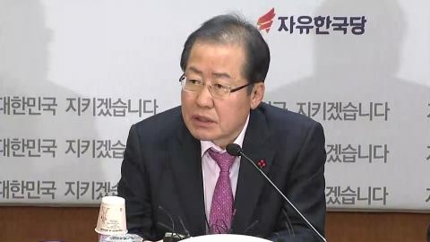 '성완종 리스트 무죄 확정' 홍준표 대표 기자회견