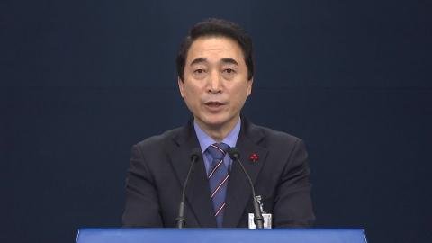위안부 TF 조사결과 관련 문재인 대통령 입장 발표