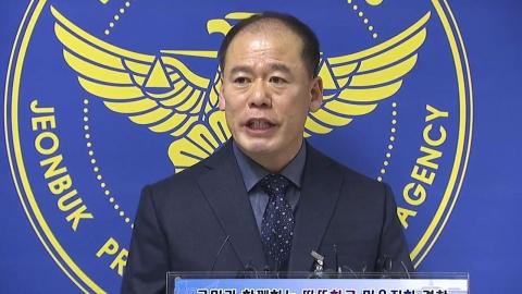 고준희 양 시신 발견 경찰 브리핑