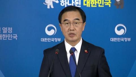 조명균 통일부 장관, 남북회담 관련 긴급 브리핑