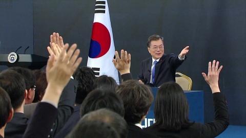 문재인 대통령 신년 기자회견 ①