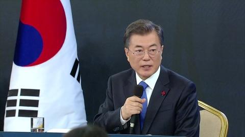 문재인 대통령 신년 기자회견 ②