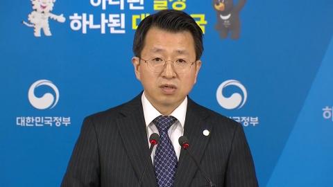 통일부, '北 예술단 파견' 실무접촉 관련 브리핑