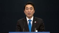 박수현 청와대 대변인 국무회의 결과 브리핑