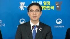 남북 실무회담 공동보도문 채택 관련 브리핑