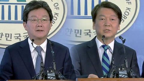 안철수·유승민 대표 '통합 공동선언'