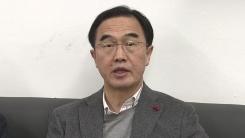 조명균 장관, 北 점검단 방문취소 관련 발표