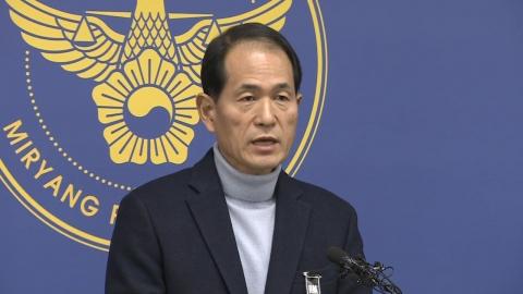 밀양 세종병원 화재 정밀 감식 경찰 브리핑