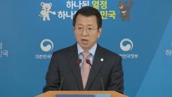 정부, 북한 예술단 공연 관람객 선정 방식 공개