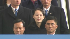 김영남·김여정 인천공항 도착, 평창으로 이동