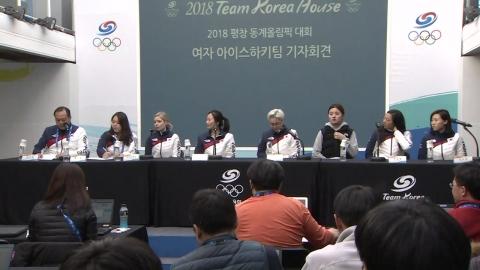 여자 아이스하키 단일팀 기자회견