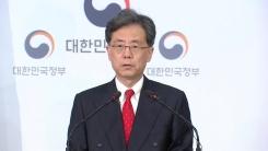 靑 한미 FTA 개정 협상 결과 발표